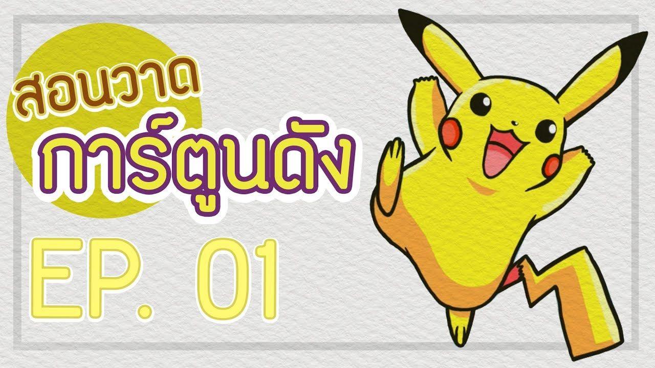 สอนวาดการ ต นส ดด ง ตอนท 1 How To Pikachu With Ipad Pro สอนวาดร ป