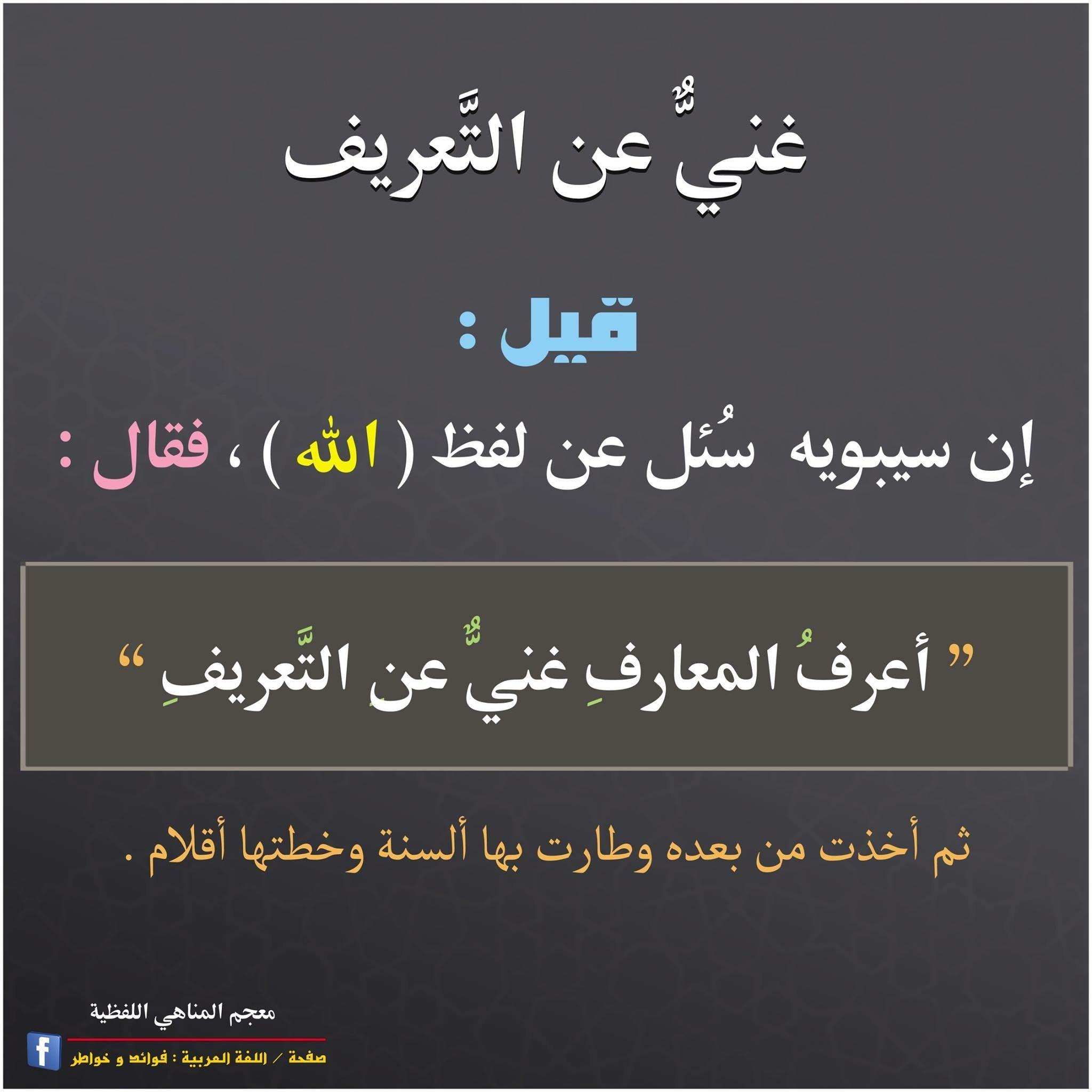 Pin By Abdullah Alharbi On منوعة عربية Learn Arabic Language Beautiful Arabic Words Arabic Words