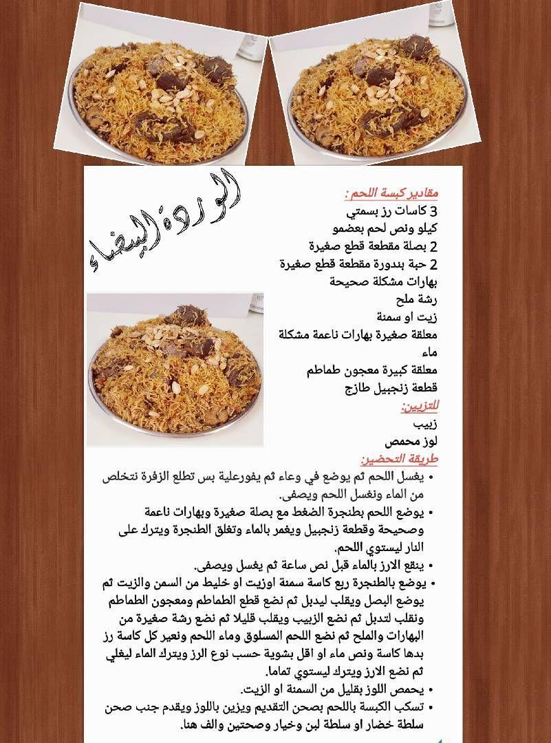 كبسة لحم بالصور من وصفات أم محمد الوردة البيضاء 1 Recipe Cooking Food Breakfast