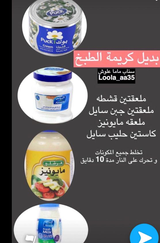 بديل كريمة الطبخ Diy Food Recipes Party Food Dessert Food Receipes