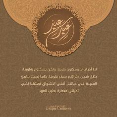 عيدكم مبارك وكل عام وانتم بخير تقبل الله طاعتكم