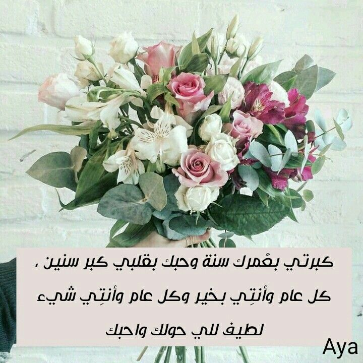 Pin By Dony Abduhall On صداقه Happy Birthday Quotes Happy Words Birthday Quotes