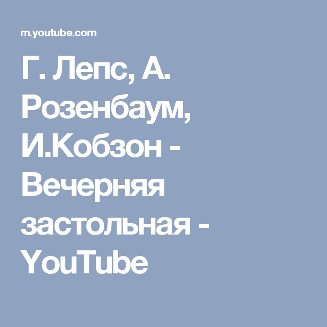 G Leps A Rozenbaum I Kobzon Vechernyaya Zastolnaya Youtube Luchshie Pesni Pesni Muzyka
