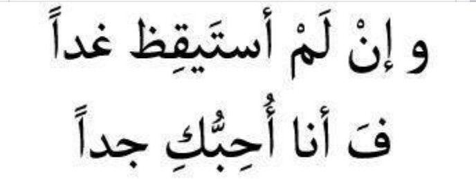 فأنا احبك Kh Words Arabic Words Arabic Quotes