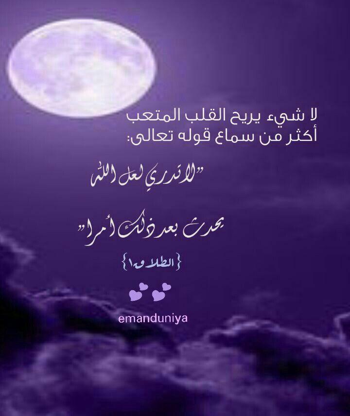 لاتدري لعل الله يحدث بعد ذلك أمرا سورة الطلاق1 Islam Quran Quran Celestial