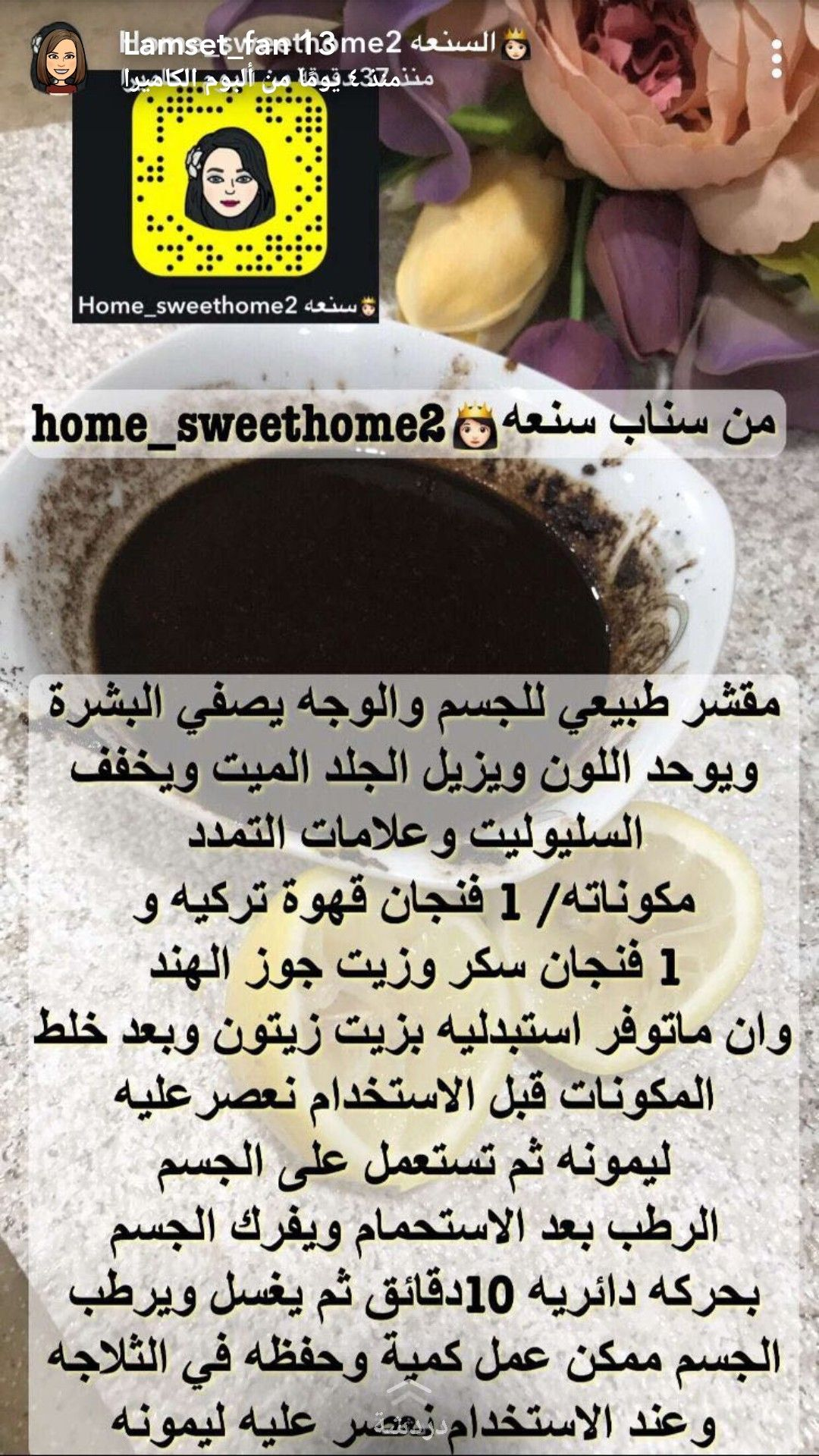 Pin By وهم On عنايه Health Skin Care Health And Beauty Tips Beauty Tips For Glowing Skin