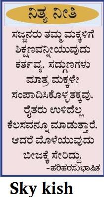 Skykishrain Neethya Neetigalu Kannada Nice Thoughts With Great Meaning Good Thoughts Great Meaning Thoughts