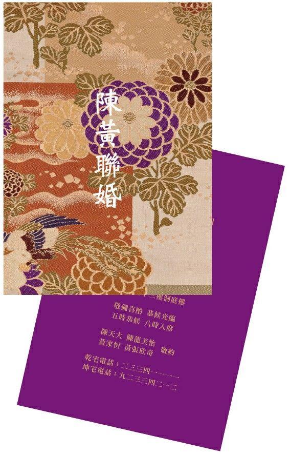 喜帖 香港 囍帖 wedding invitation card hong kong 上的釘圖