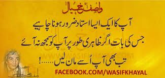 Image result for wasif ali wasif
