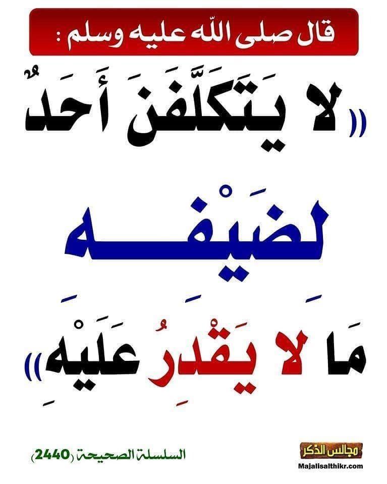صفحة المسلم Islamic Phrases Beautiful Arabic Words Islamic Quotes