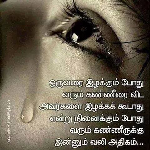 Quotes Tamil Quotes Pinterest Quotes Love Quotes And Picture