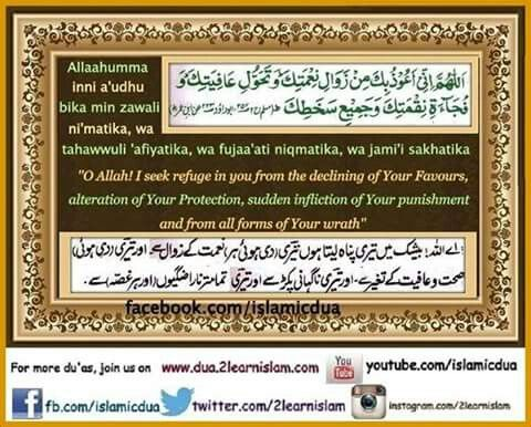 Duas For Ramadan With Audio And Word By Word Meanings Join Us In This Beautiful Dua Learn It And Write Ameen Below Prayer For Protection Allah Prayers