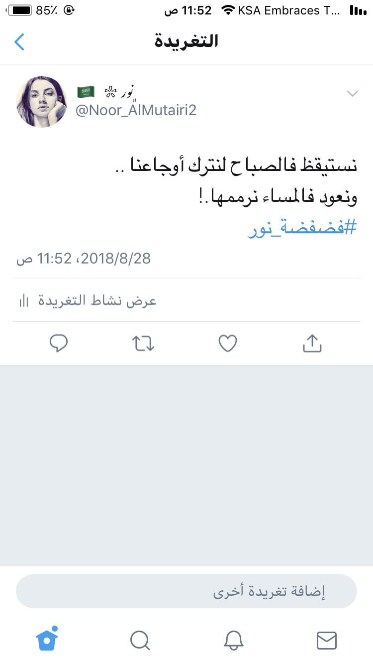 تويتر Twitter ء اقتباسات كتابات Arabic Words Words Messages