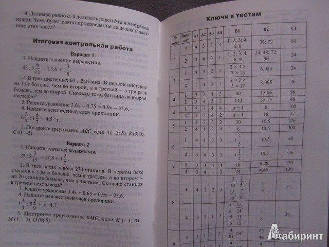 ответы на тесты по русскому языку 5 класс мальцева