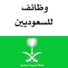 للسعوديين فقط مطلوب لشركة سعودية كبرى حراس امن ملتقى السعودية Calm Calm Artwork Keep Calm Artwork