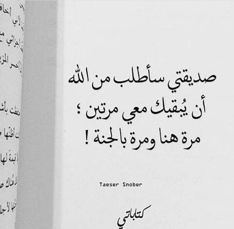 لانك سعادتي🌸🌸 | Text to friends ♥️ | Bff quotes, Arabic