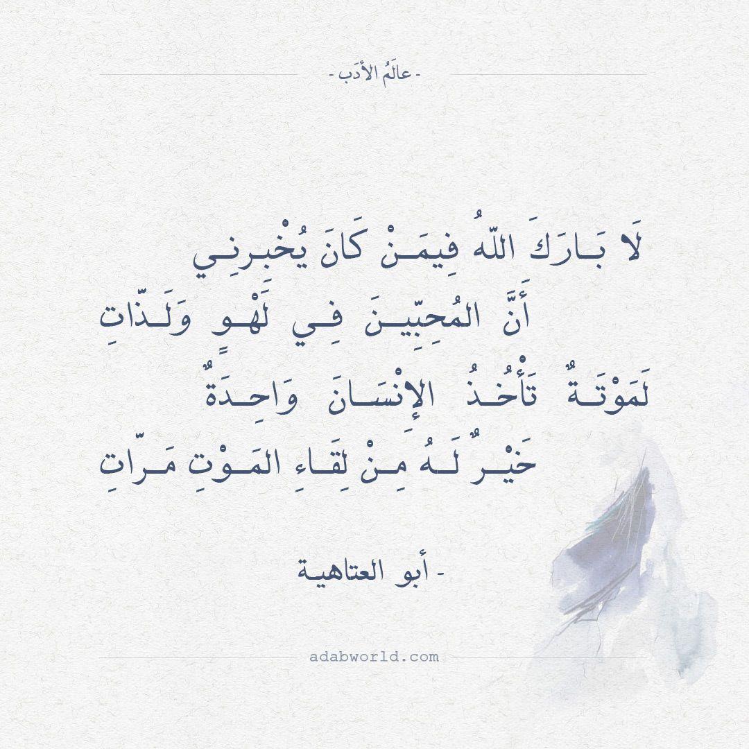 شعر أبو العتاهية لا بارك الله فيمن كان يخبرني عالم الأدب Quotes For Book Lovers Beautiful Arabic Words Spirit Quotes