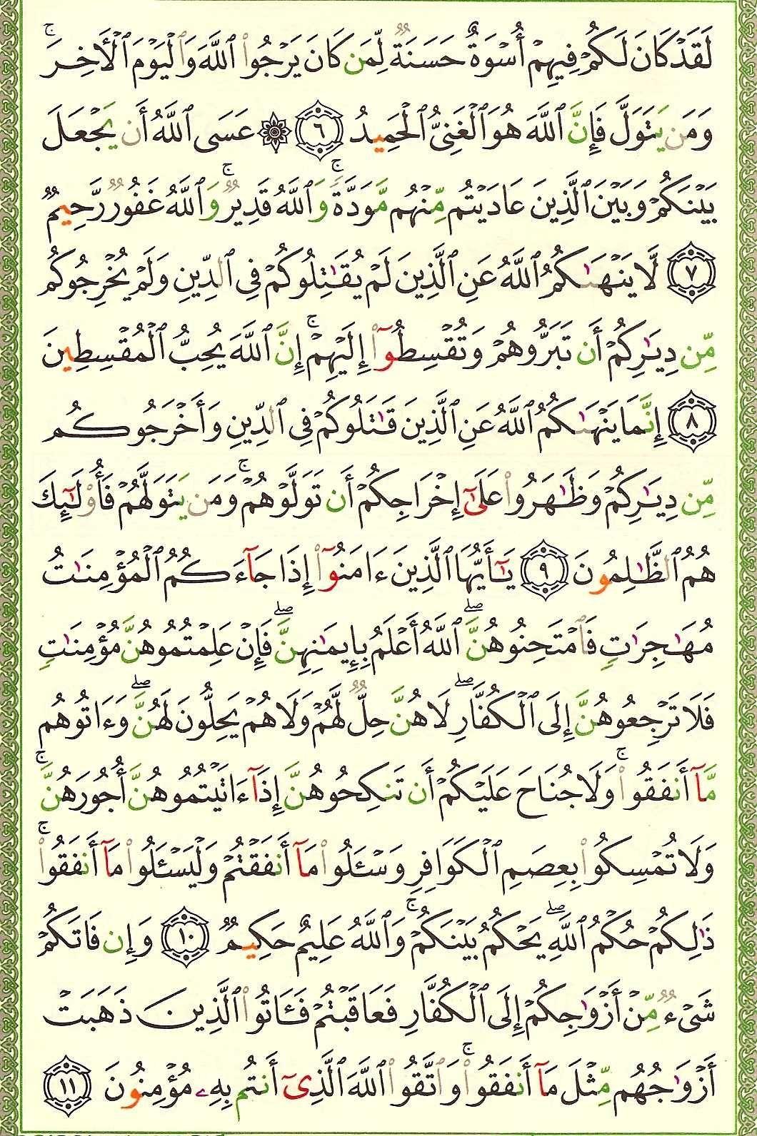 Quran 60 Al Mumtahana سورة الممتحنة Style 1 Page 550 القرآن الكريم