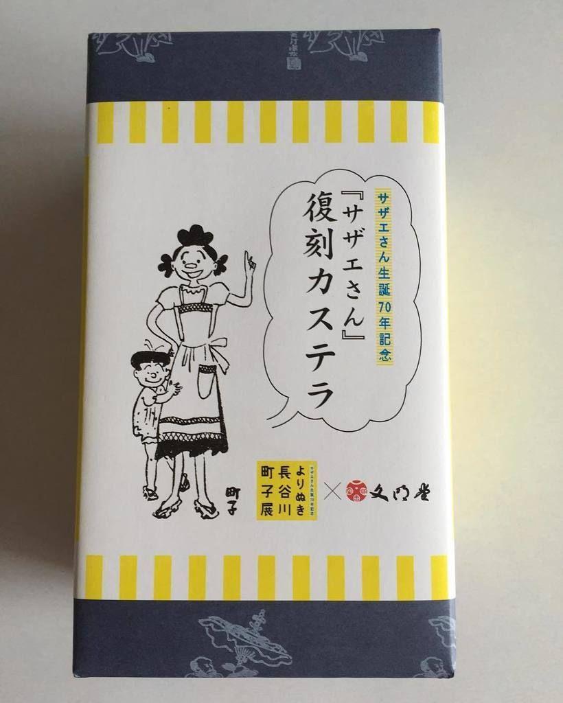 サザエさん生誕70年記念 よりぬき長谷川町子展 食べ物