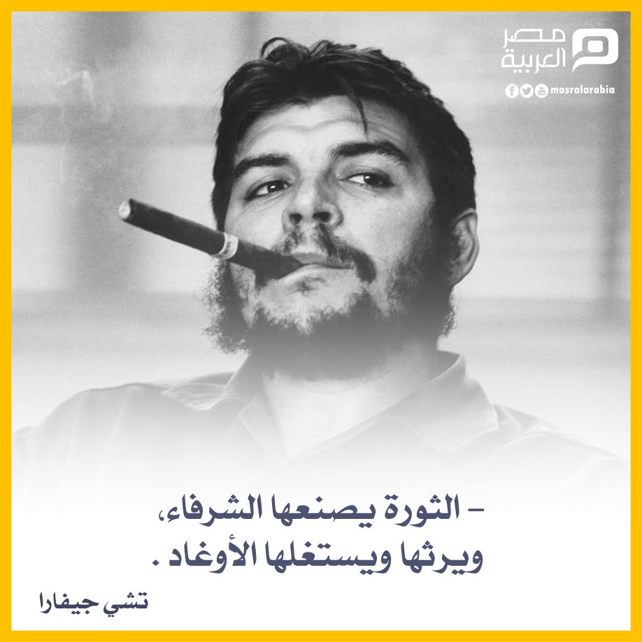 الثورة يصنعها الشرفاء ويرثها ويستغلها الأوغاد تشي جيفارا Arabic Quotes Life Quotes Arabic Love Quotes