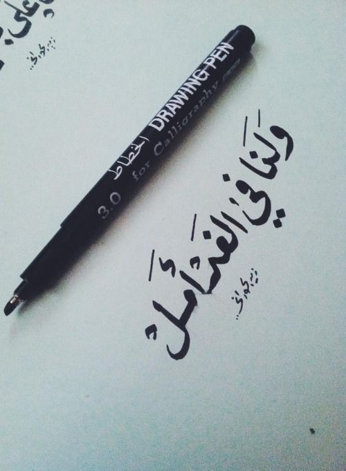 Arabiccalligraphy One Word Quotes Words Quotes Quotes For Book Lovers