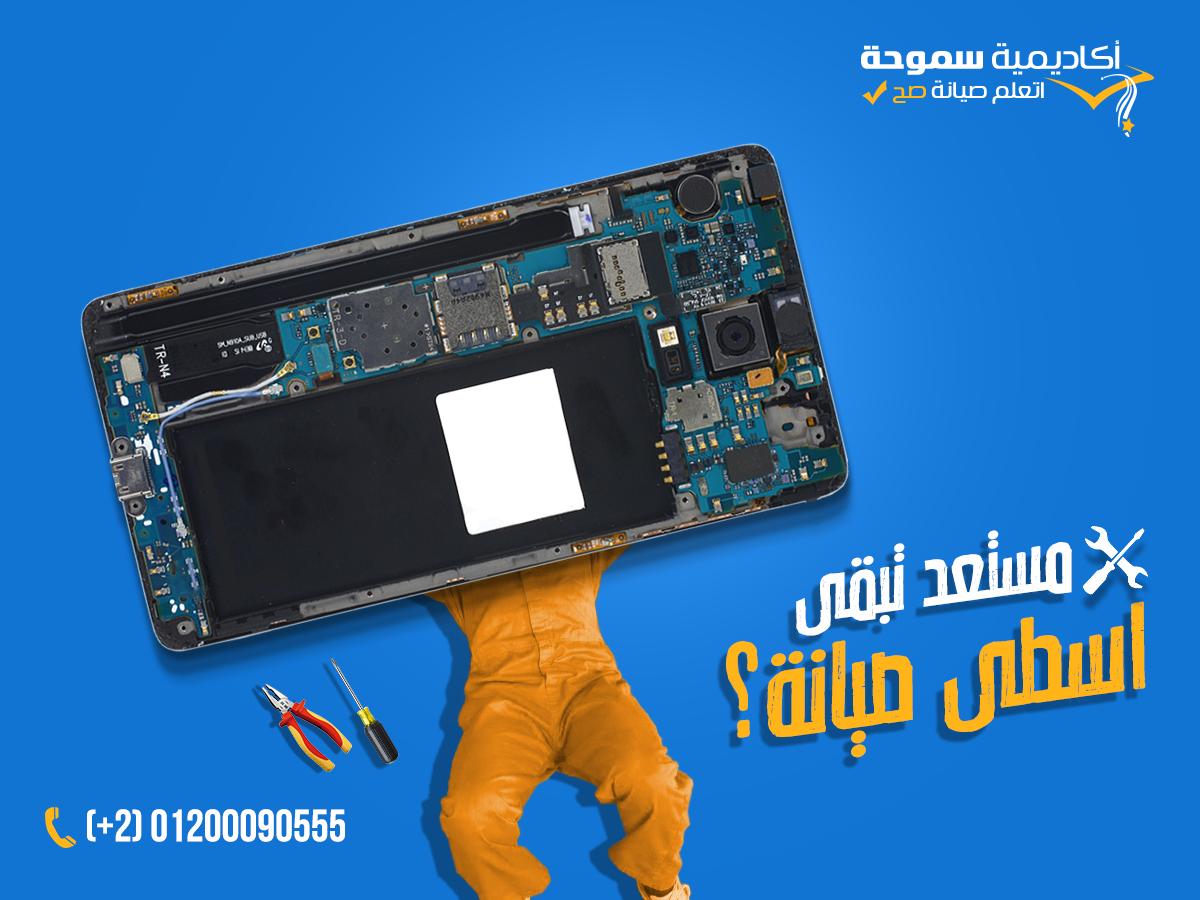 Pin By Smouha Academy أكاديمية سموح On Courses Electronic Components Logic Board Electronic Products