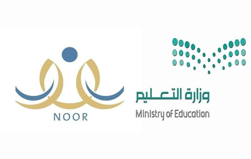 تسجيل طالب جديد نظام نور برقم الهوية تعميم تسجيل الطلاب الجدد إلكترونيا Ministry Of Education Tech Company Logos Company Logo