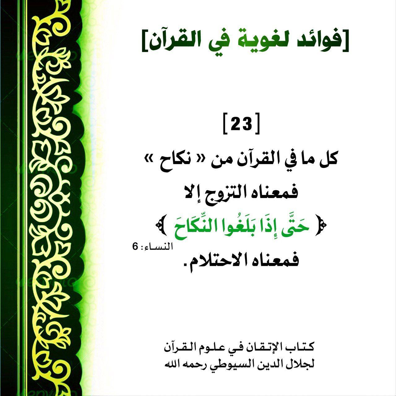 Pin By Musk Holder حامل المسك On 04 4 Lbitq فوائد لغوية في القرآن Quran Tafseer Quran Verses Love Quotes Wallpaper