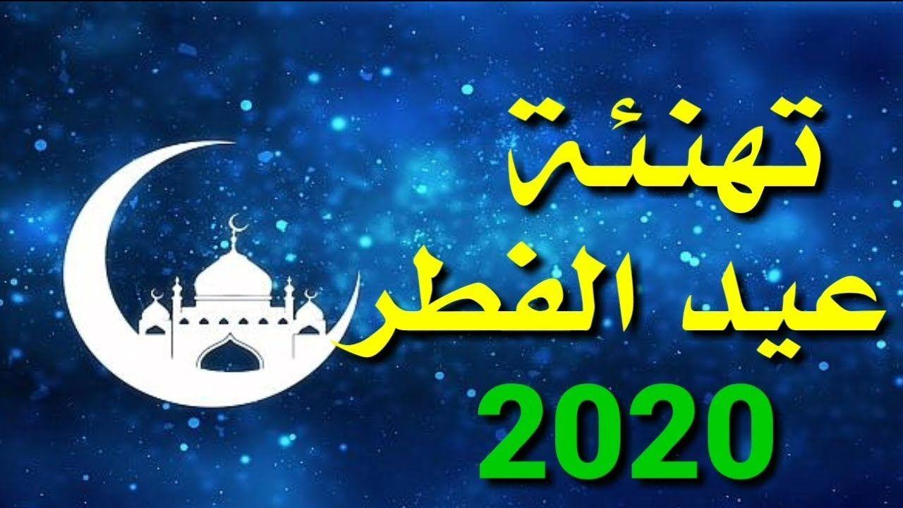 أجمل تهنئة بمناسبة عيد الفطر المبارك 2020 Youtube Eid Mubarak Greetings Poster