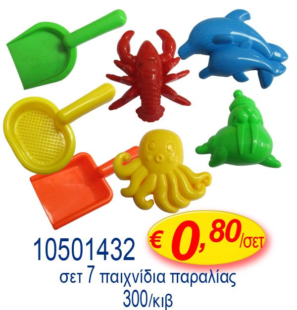 fb33159a1d0 Beach Toys, Shovel, Measuring Cups, Dustpan, Measuring Cup, Measuring Spoons