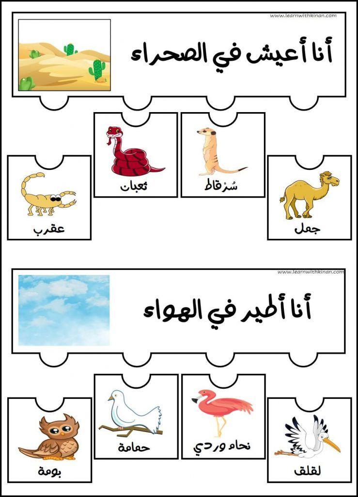 نشاط تصنيف الحيوانات حسب بيئتها على شكل بازل سبع بيئات مختلفة تعلم مع كنان Learn Arabic Alphabet Learning Arabic Worksheets For Kids