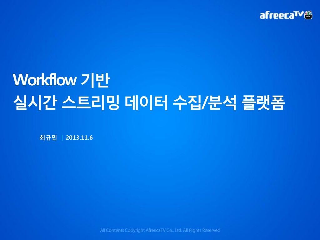 플랫폼데이2013 workflow기반 실시간 스트리밍데이터 수집 및 분석 플랫폼 발표자료 by 규민 최 via slideshare