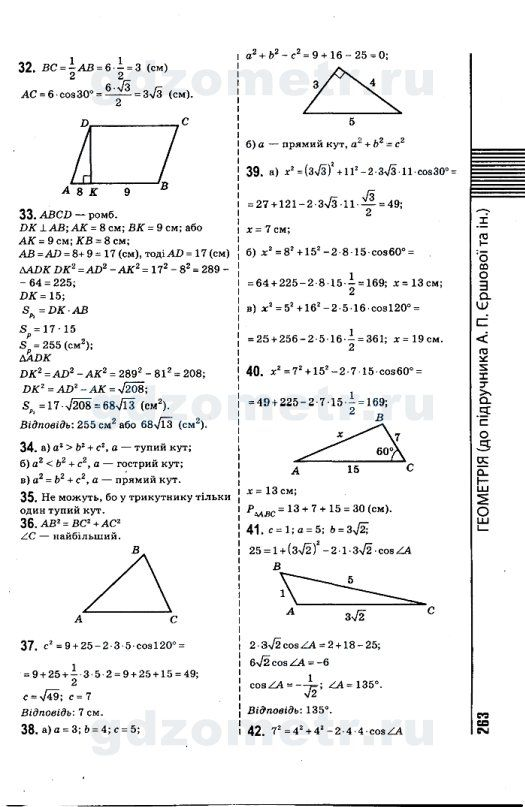 Гдз по геометрии класса а.н.тихонова
