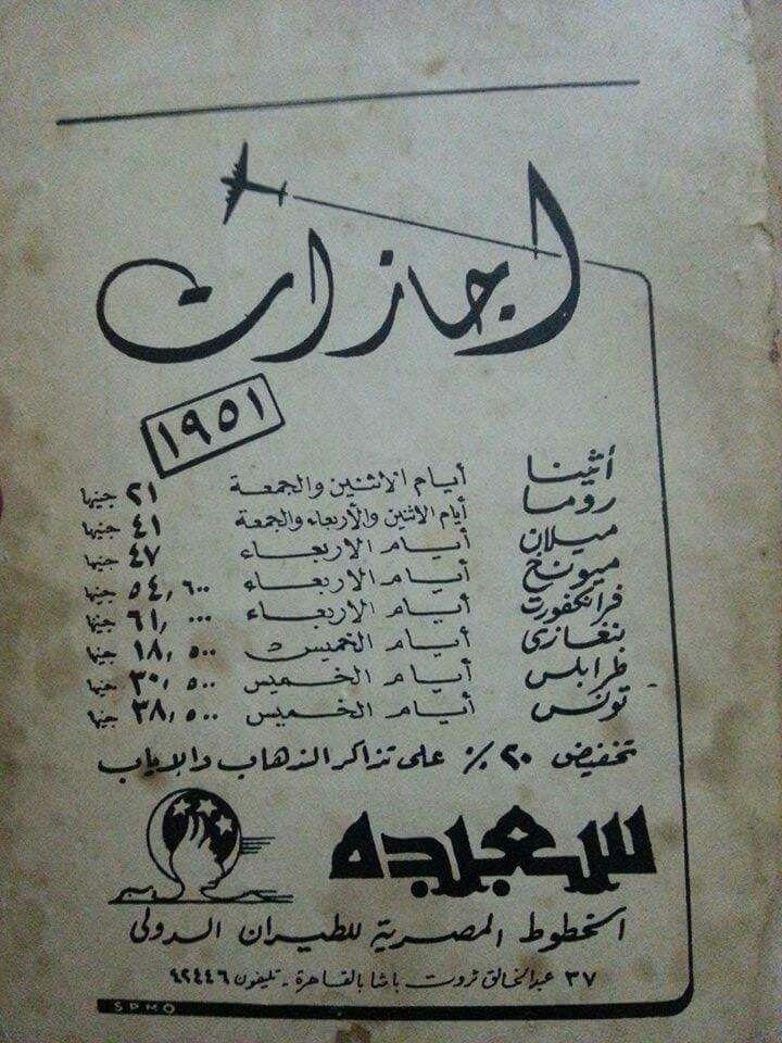 عرض الرحلات الصيفية من مصر الى دول العالم سنة 1951 Old Egypt Old Advertisements Egyptian History