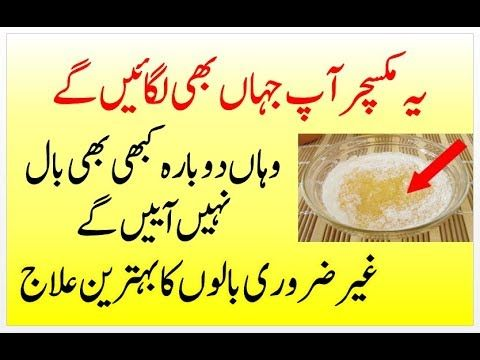 Remove Unwanted Hair Permanently At Home Unwanted Hair Removal Tips In Urdu Youtube Unwanted Hair Removal Unwanted Hair Unwanted Hair Permanently