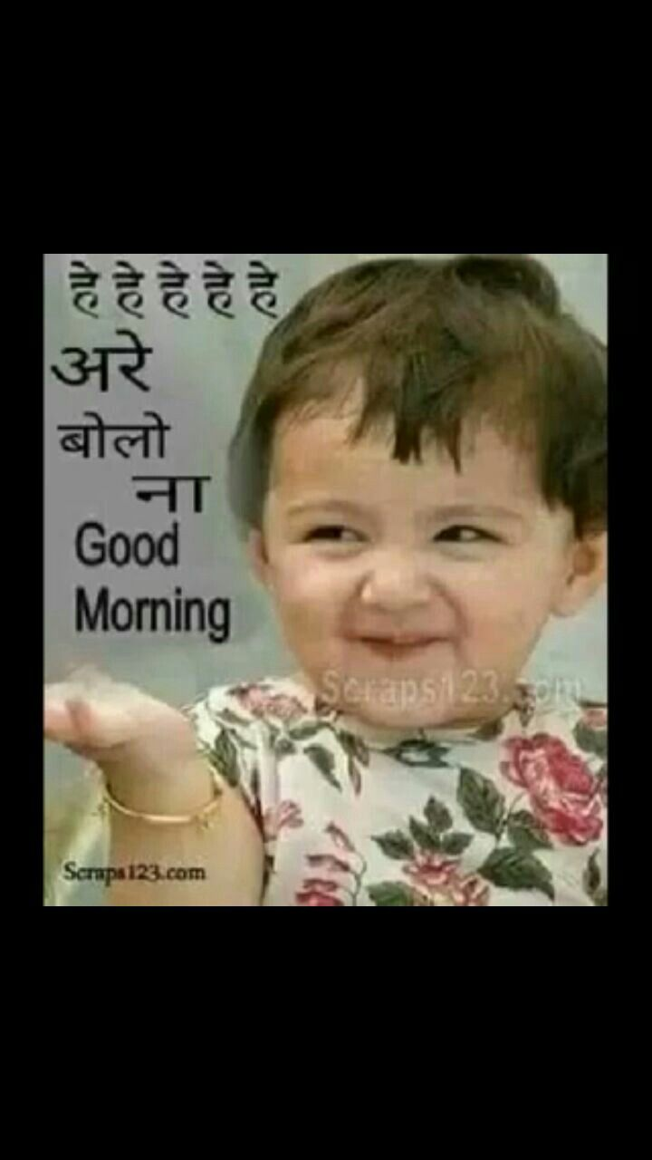 Pin By Sunita Makkar On Suprabhat Morning Greetings Quotes Fun Quotes Funny Good Morning Quotes