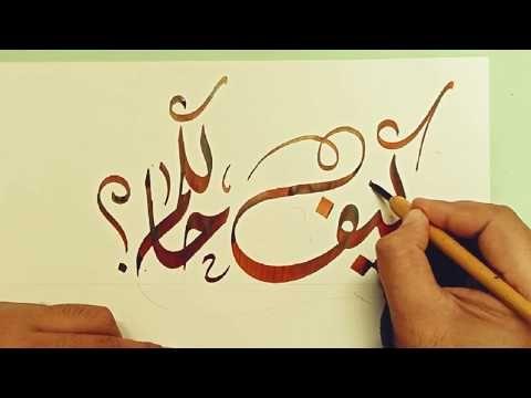 كيف حالكم Youtube Calligraphy Video Arabic Calligraphy Calligraphy