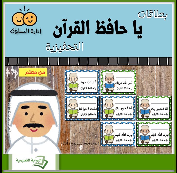 يا حافظ القرآن بطاقات تحفيزية من معل م Eportal Comics