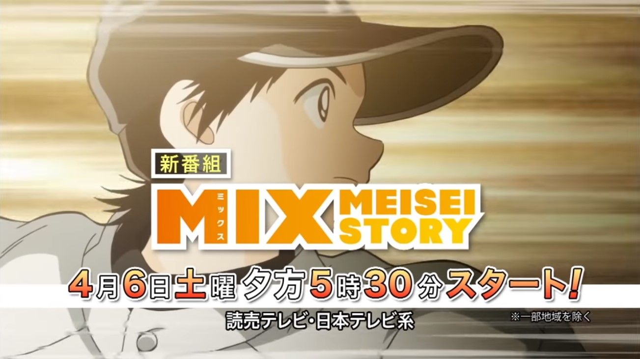 Mix Meisei Story Subtitle Indonesia Batch Baseball anime