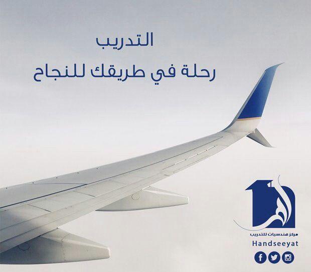التدريب رحلة في طريقك للنجاح هندسيات للتدريب Airplane View Passenger Jet Passenger