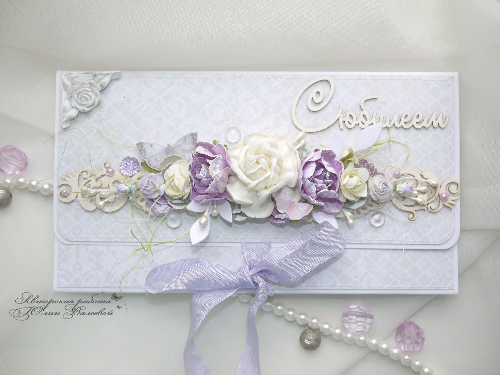 С днем свадьбы открытки для денег скрапбукинг, пригласительные