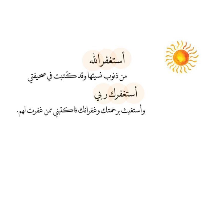 اللهم ارزقنا ومن علينا بغفرانك ورحمتك الحمدلله يارب دعاء الكويت كويتية كويتيات كويتنا Calligraphy Arabic Calligraphy