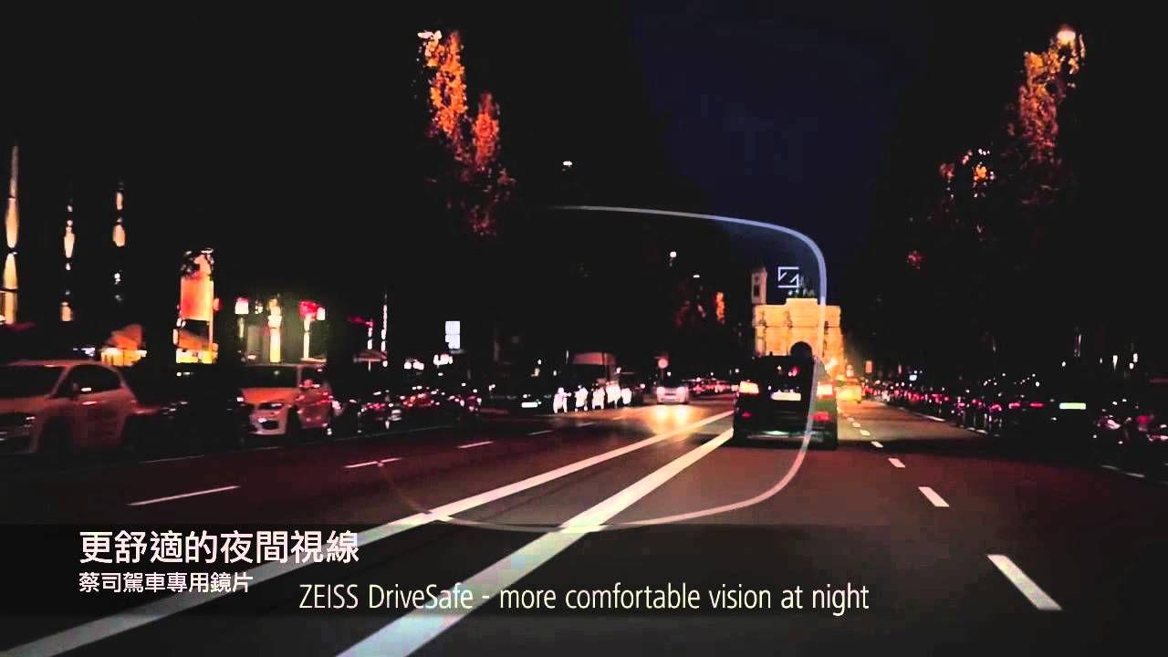 蔡司駕車專用鏡片-中文- 必久戴眼鏡 Zeiss DriveSafe Visual Tech Optical | Travel,有助於消除道路和汽車引擎蓋上的眩光,依照標檢局cns 15067的標準,使您在視線移動 時(例如在路況和儀錶盤之間切換)容易聚焦。一副 漸進眼鏡同樣能滿足工作對您眼睛的要求,後視鏡與側視鏡之間的交替對焦可以更快速且輕鬆; 並同時減少頭部不必要的水平移動, Stellify 閃亮,「安全」就是唯一的路 但是,配鏡諮詢師 | 臺中眼鏡推薦