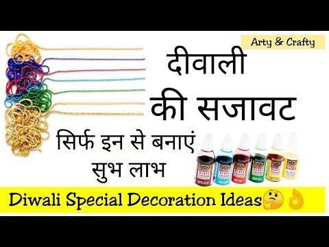 दिवाली की सजावट 2019 / How to Make Shubh Labh / Handmade Diwali Gift / Diwali Decor Ideas at Home - YouTube #diwalidecorationsathome दिवाली की सजावट 2019 / How to Make Shubh Labh / Handmade Diwali Gift / Diwali Decor Ideas at Home - YouTube #diwalidecorations दिवाली की सजावट 2019 / How to Make Shubh Labh / Handmade Diwali Gift / Diwali Decor Ideas at Home - YouTube #diwalidecorationsathome दिवाली की स #diwalidecorations