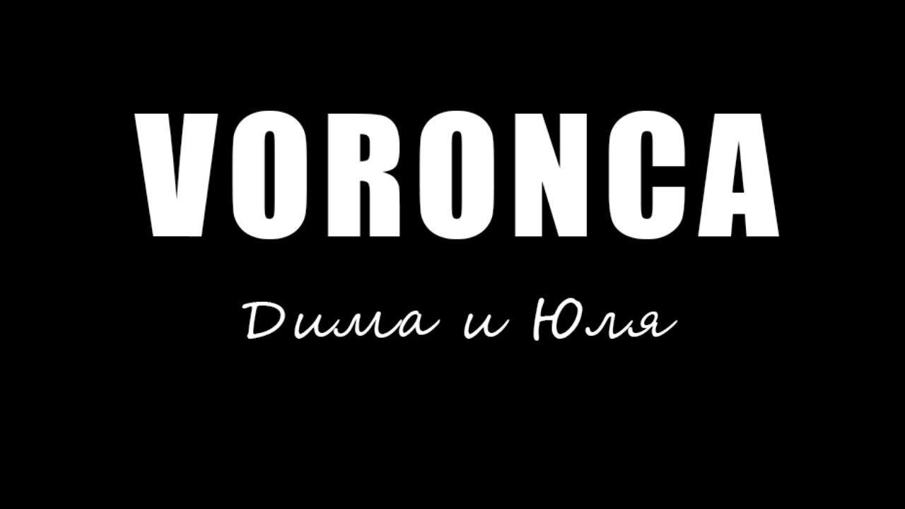 Трейлер канала [VORONCA]