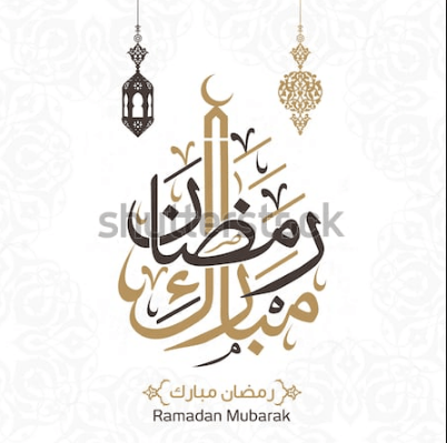 Ramadan Wishes In Arabic Quotes Greetings Messages Status Ramadan Mubarak Ramadan Wishes Ramadan Ramadan Wishes In Arabic