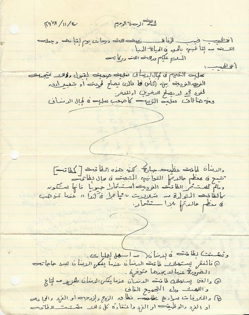 الورقة 1 من رسالة د بشير الرشيدي عام 1978 Sheet Music Person Personalized Items