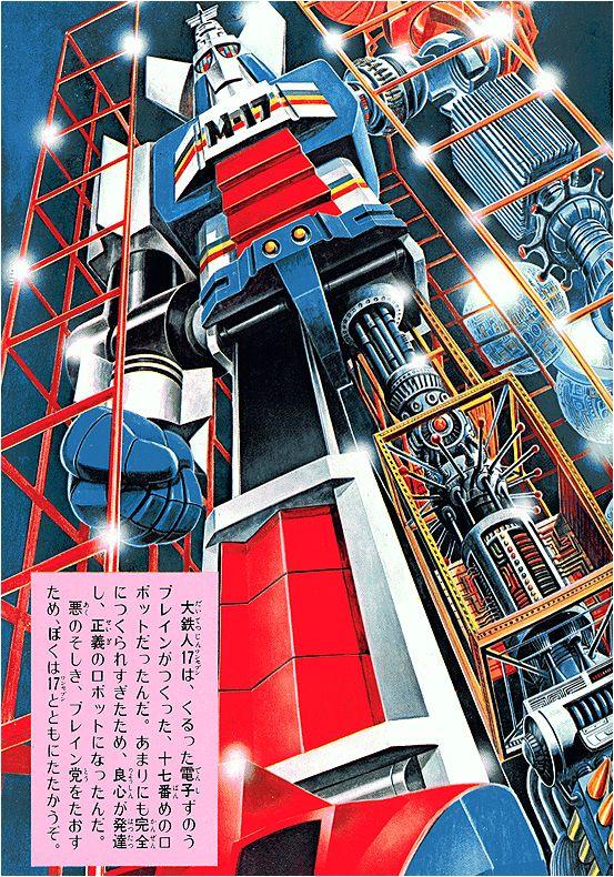 大鐵人17 daitetsujin 17 daitetsujin one seven 大鉄人17 ワンセブン vintage robots japanese cartoon japanese robot
