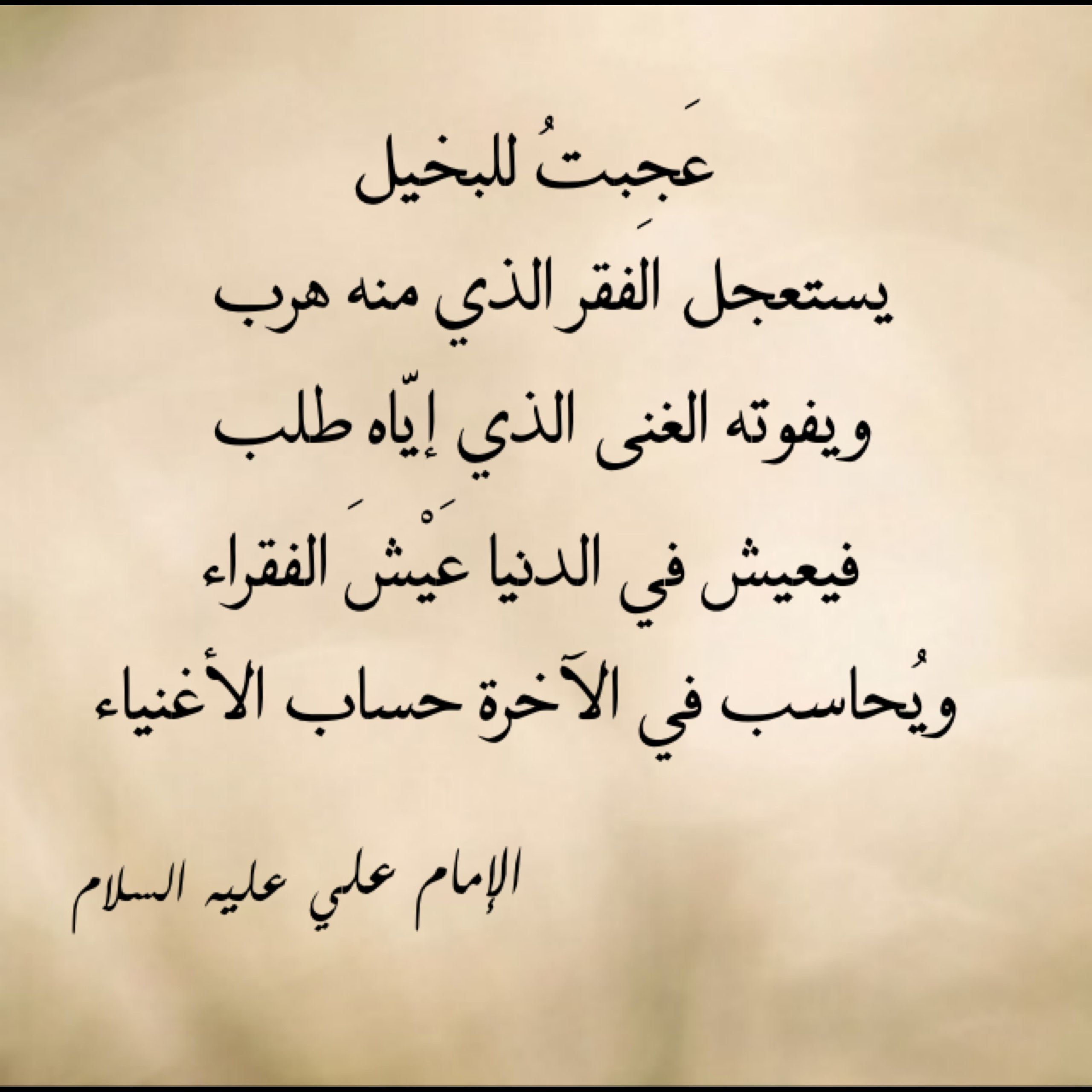 Pin By Arabic Letters On Arabic Quotes Ali Quotes Proverbs Quotes Arabic Quotes