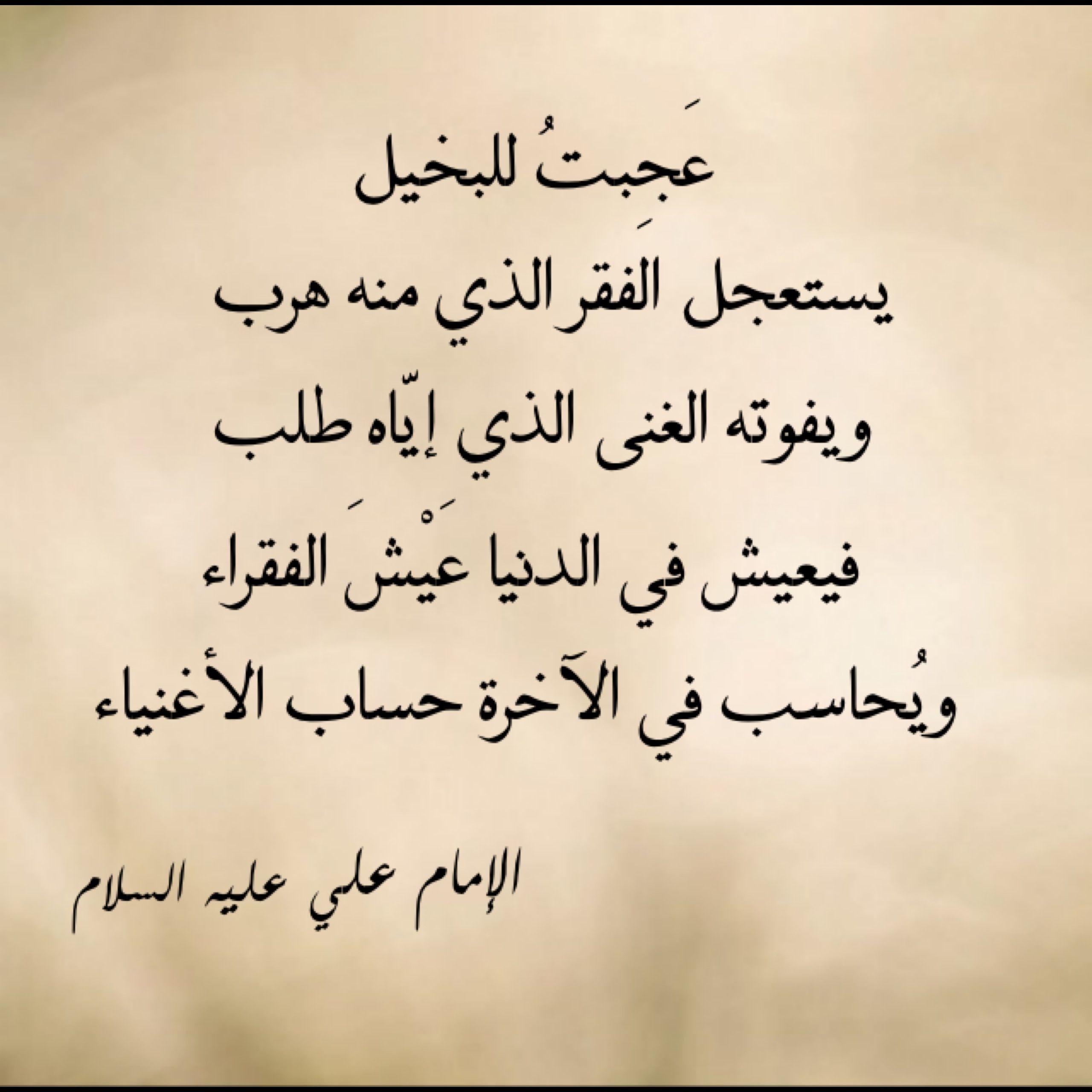 الامام علي بن أبي طالب Inst At Arabicquotes Arabic Quotes
